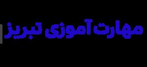 اخذ دیپلم فوری تبریز | آموزشگاه کامپیوتر و هنری